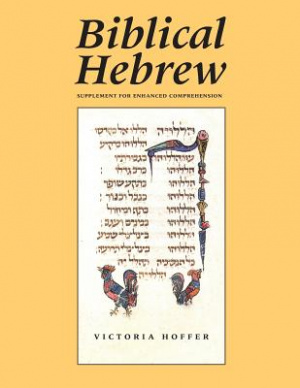 Biblical Hebrew Supplement