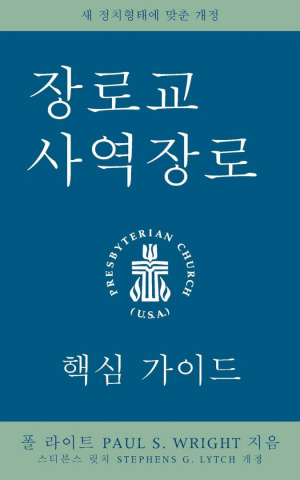 The Presbyterian Ruling Elder, Korean Edition