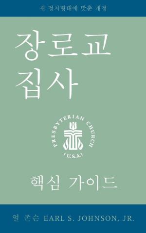 The Presbyterian Deacon, Korean Edition