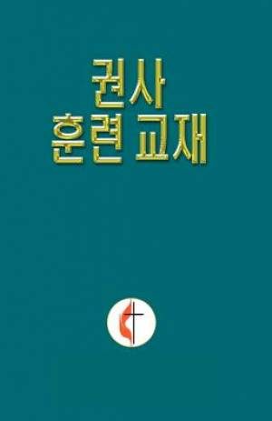 Lay Exhorter Training Manual Korean
