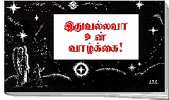 Tracts: Tamil This Was Your Life (Pack of 25)