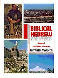 Biblical Hebrew Step-by-Step : Vol 1: