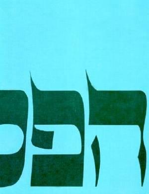 Haftarot :  JPS Bible Commentary