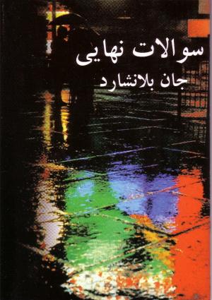 Ultimate Questions: Farsi