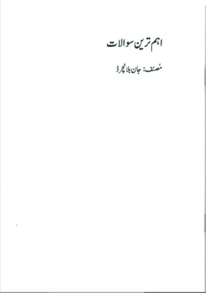 Ultimate Questions Urdu Punjabi