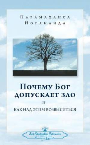Why God Permits Evil and How to Rise Above It (Russian)