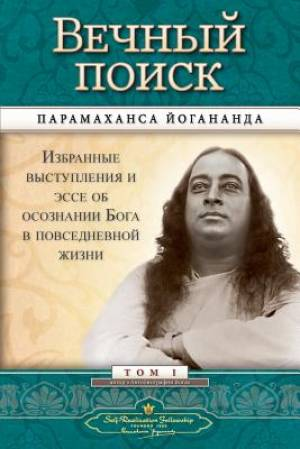 Man's Eternal Quest (Russian)