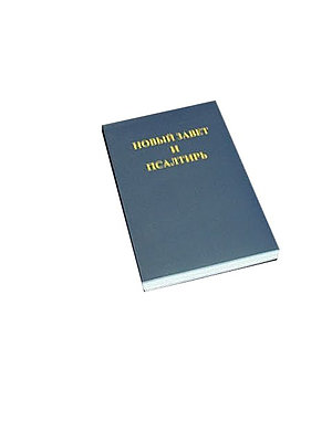 Russian New Testament with Psalms (Synodal)