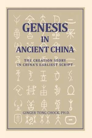 Genesis in Ancient China: The Creation Story in China's Earliest Script