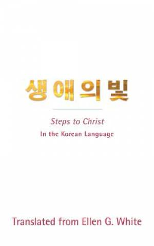 Steps to Christ: In the Korean Language