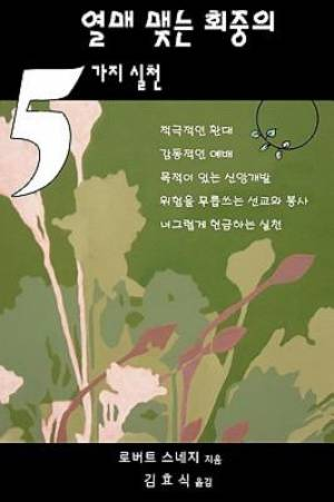 Five Practices of Fruitful Congregations (Korean Version)