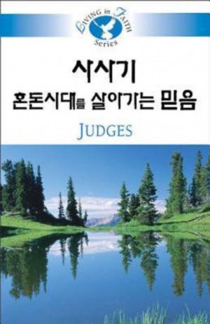Living in Faith - Judges Korean
