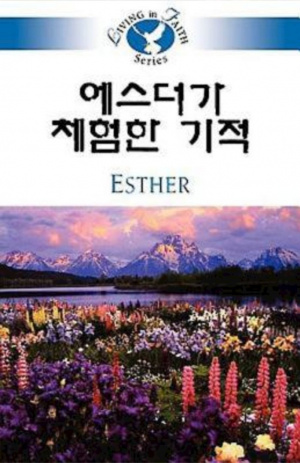 Living in Faith - Esther Korean
