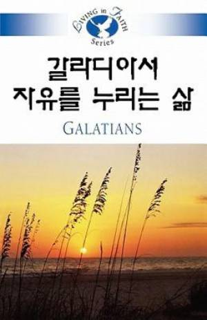 Living in Faith - Galatians Korean