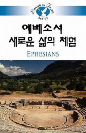 Living in Faith - Ephesians Korean