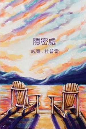 The Secret Place (Chinese Translation)