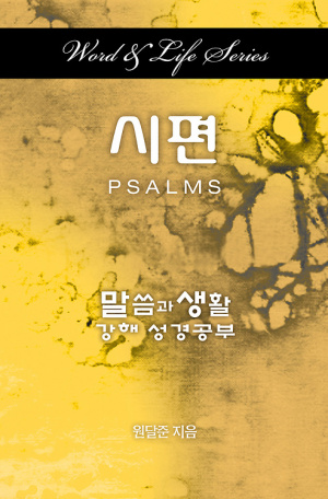 Word & Life Series: Psalms (Korean)