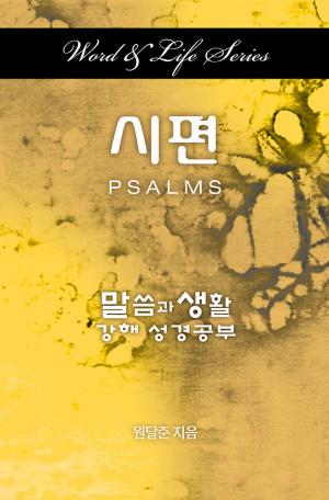 Word & Life Series: Psalms (Korean)
