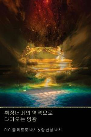 Access Behind The Veil: The Coming Glory (Korean Edition)