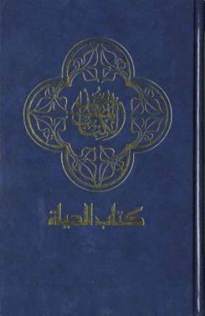 Arabic Bible Blue Hb