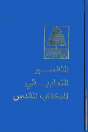 NAV Arabic Life Application Bible: Hardback