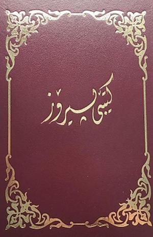 Sorani Kurdish Bible (Black or Dark Green cover)