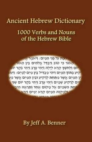 Ancient Hebrew Dictionary