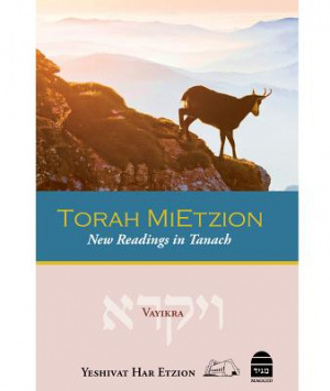 Torah Mietzion