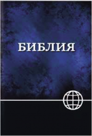 NRT, Russian Bible