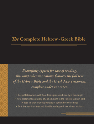 The Complete Hebrew-Greek Bible