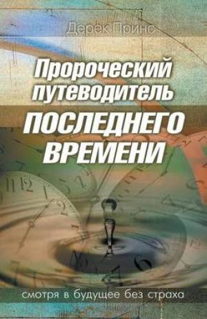 Prophetic Guide to the End Times - Russian