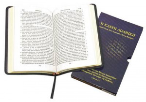 Koine Greek New Testament Orignial Biblical Language