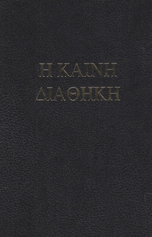 Bible in the Original Languages