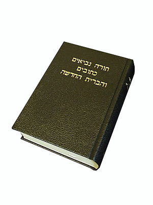 Hebrew Bible: Hardback