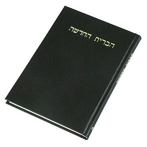 Modern Hebrew New Testament