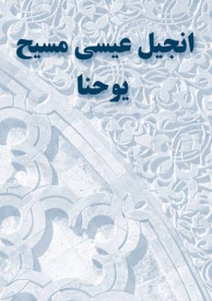 Farsi  The Gospel of John