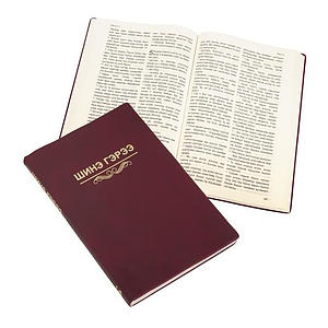 Mongolian New Testament