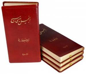 Pocket New Testament Persian Edition