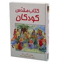 Children's Farsi Bible