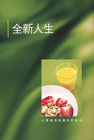 Christian Living for Starters (Chinese Simplified)
