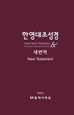 Korean-English Bilingual New Testament