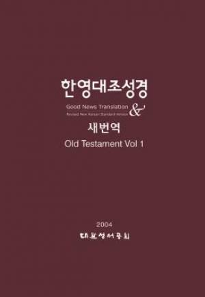 Korean-English Bilingual Old Testament