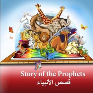 Story of the Prophets: