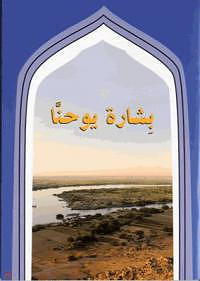 Gospel of John in Sudanese Colloquial Arabic