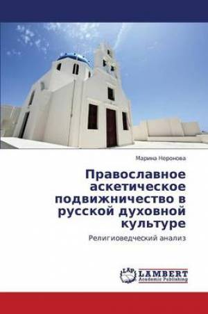 Pravoslavnoe Asketicheskoe Podvizhnichestvo V Russkoy Dukhovnoy Kul'ture