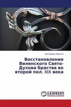 Vosstanovlenie Vilenskogo Svyato-Dukhova Brastva Vo Vtoroy Pol. XIX Veka