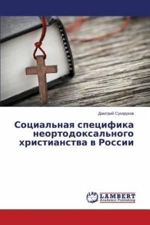 Sotsial'naya Spetsifika Neortodoksal'nogo Khristianstva V Rossii