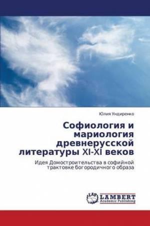 Sofiologiya I Mariologiya Drevnerusskoy Literatury XI-XI Vekov