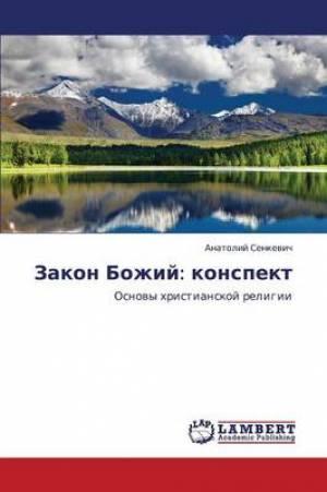 Zakon Bozhiy