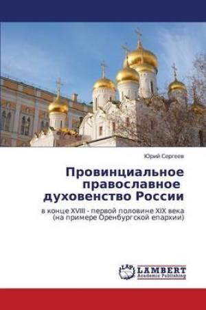 Provintsial'noe Pravoslavnoe Dukhovenstvo Rossii